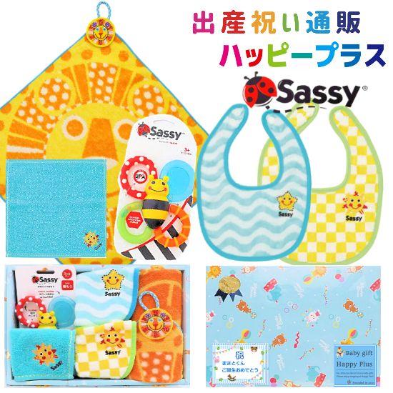 sassyベビー用品5点男の子出産祝いプレゼント