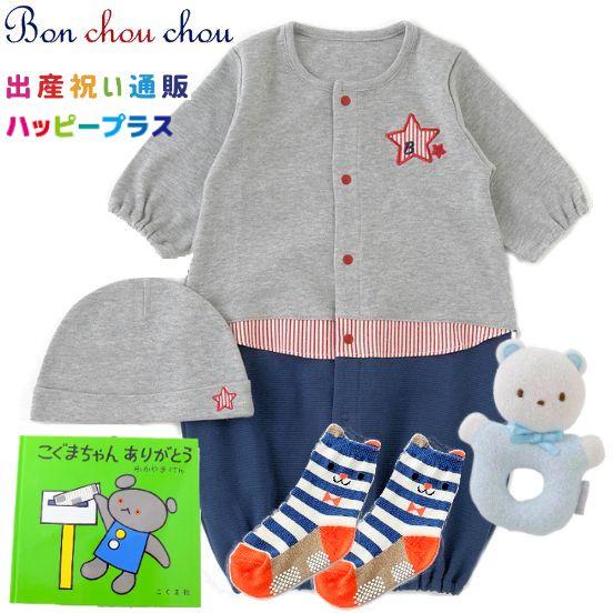 生後0~6ヶ月ベビー服と絵本 男の子出産祝いセット
