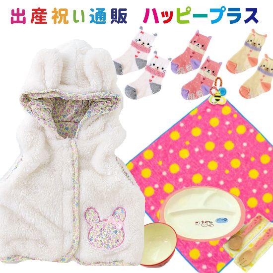女の子出産祝いに喜ばれるSweet girl うさみみベスト日本製食器セット