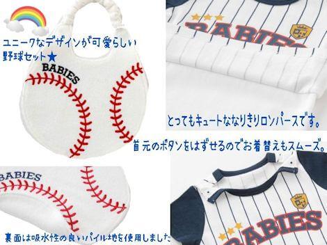野球デザインベビー服