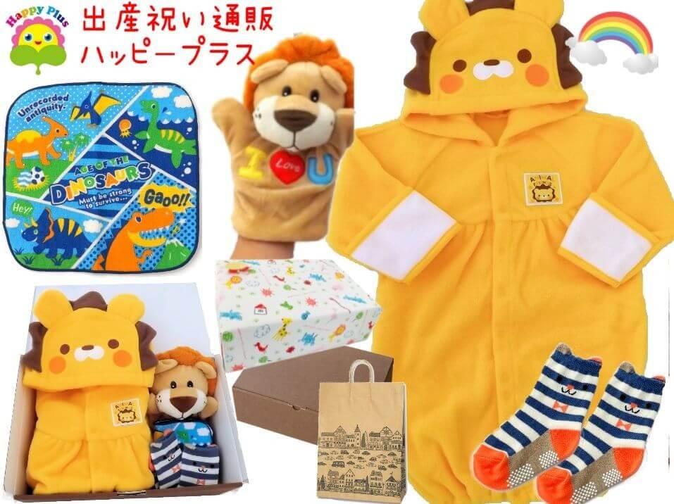 男の子出産祝い  ライオンベビー服とライオンパペット人形セット