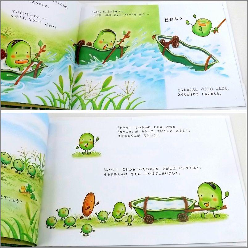 https://www.happy-plus.jp/images/detailed/87/ehon76.jpg