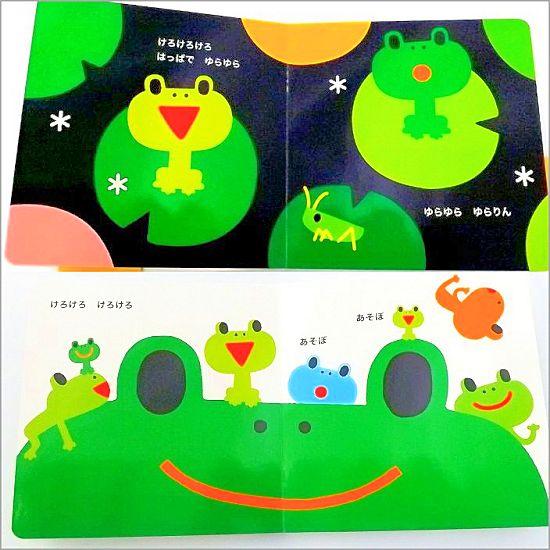カエルの絵本
