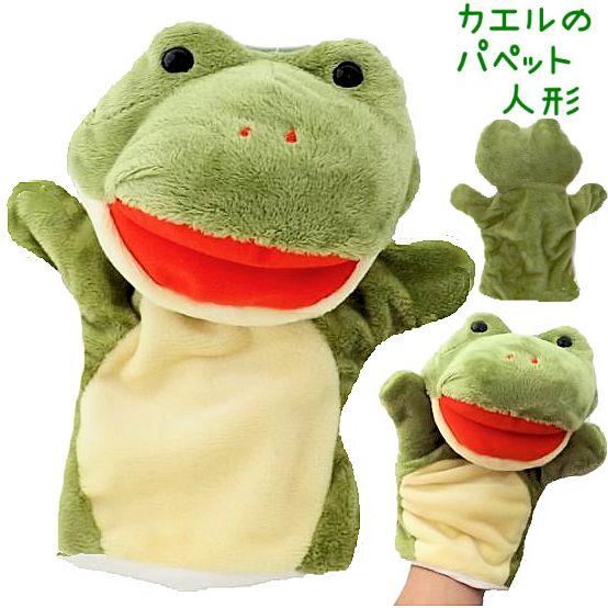 カエルパペット人形