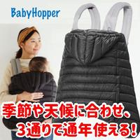 BabyHopper オールウェザー・ダウンカバー ブラック