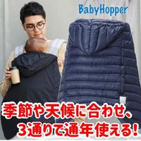 BabyHopper オールウェザー・ダウンカバー ネイビー