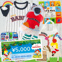 男の子出産祝い 野球ベビー服と絵本(こどもずかん)セットと出産祝いギフト券5千円