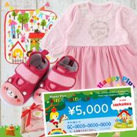 女の子出産祝い かわいいベビー服とベビーシューズセットと出産祝いギフト券5千円