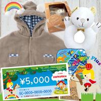 男の子出産祝い くまみみマントと全商品から選べる出産祝いギフト券5千円