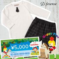 男の子ベビー服出産祝い D.fesense セットアップベビー服(ホワイト)セットと出産祝いギフト券5千円