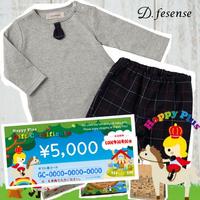 男の子ベビー服出産祝い D.fesense セットアップベビー服(グレー)セットと出産祝いギフト券5千円