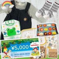 男の子出産祝い ベビー服とこども食器セットと全商品から選べる出産祝いギフト券5千円