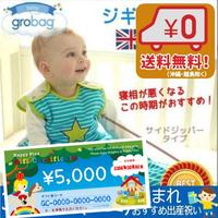 送料無料(沖縄・離島除く)イギリスベビー寝具grobagと全商品から選べる出産祝いギフト券5千円