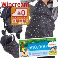 送料無料(沖縄・離島除く)1万円出産祝いギフト券とwipcream 2WAY BABY WARMERセット