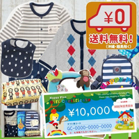 男の子出産祝い 全商品から選べるギフト券1万円と育児わくわく祝福8点セット