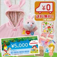 送料無料(沖縄・離島除く)女の子出産祝い うさみみベビーマントセット(ピンク)と出産祝いギフト券5千円