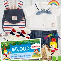 男の子出産祝い マリンセーラーベビー服とリュック5千円セットと出産祝いギフト券5千円
