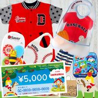 男の子出産祝 野球ユニフォームデザインベビー服6点セットと出産祝いギフト券5千円