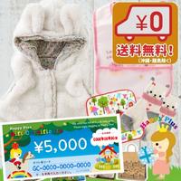 送料無料(沖縄・離島除く) 女の子出産祝い ふわふわうさみみベストセット(ホワイト)と出産祝いギフト券5千円