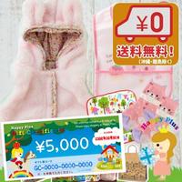 送料無料(沖縄・離島除く)女の子出産祝い ふわふわうさみみベストセット(ピンク)と出産祝いギフト券5千円