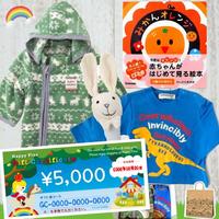 男の子出産祝い バギーオールベビー服セットと出産祝いギフト券5千円
