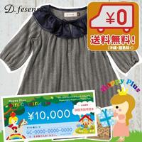 送料無料(沖縄・離島除く) 女の子2万円出産祝い D.fesenseワンピボディ(ブラック)と出産祝いギフト券セット