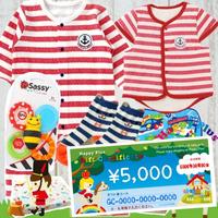 男の子出産祝い マリンベビー服とベストの5千円ギフトセットと出産祝いギフト券5千円