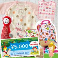女の子出産祝い 秋冬ふわふわベビー服ギフトと出産祝いギフト券5千円