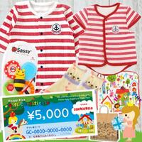 女の子出産祝い マリンベビー服とベストの5千円セットと出産祝いギフト券5千円