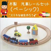 汽車レールセット【ベーシック】