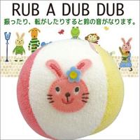 Rub a dub dub 日本製 ベビーミニボール(ピンク)