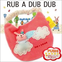 Rub a dub dub ベビートイスタイ(ピンク)