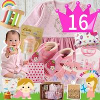 女の子出産祝い もらって嬉しいベビー服とベビー用品7千円セット