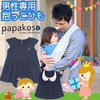 女の子出産祝い パパ専用抱っこ紐「パパダッコ」とマリンベビー服セット