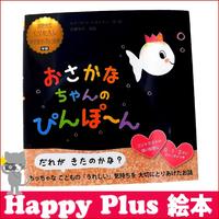 絵本 おさかなちゃんの ぴんぽ~ん(世界中でくりかえし読まれている本) ( 学研)
