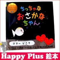絵本 ちっちゃな おさかなちゃん (世界中でくりかえし読まれている本) ( 学研)