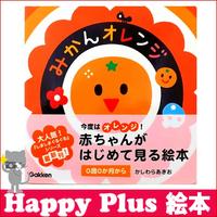 絵本 みかんオレンジ  ( 学研)