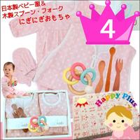 女の子出産祝い 日本製ベビー服Wafuセット