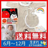男の子出産祝い スペイン製ベビー服と絵本(あかあかくろくろ)セット
