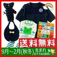 送料無料(沖縄・離島除く) 男の子 出産祝い 大切な方へ贈る1万円ベビー服セット(グリーン)