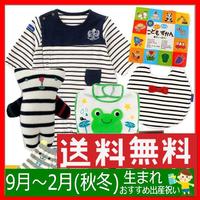 送料無料(沖縄・離島除く) 男の子 出産祝い 大切な方へ贈る1万円ベビー服セット(ホワイト)