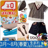 男の子 出産祝い&1歳お祝い BEIBEI DOUDINGベビー服セット
