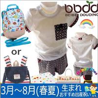 男の子出産祝い&2歳お祝い BEIBEIDOUDINGベビー服セット