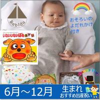男の子出産祝い スペインベビー服と絵本(いないいないばあ)セット