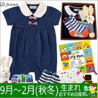 男の子 出産祝い D.fesense 襟付きロンパース(ネイビー)と絵本セット
