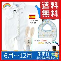 男の子 出産祝い スペイン製Babidu(ホワイト) ベビー服セット