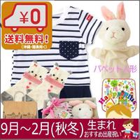 女の子出産祝い ボーダーベビー服とうさぎパペット人形セット