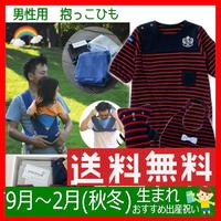 男の子出産祝い 男性用抱っこひも「パパダッコ」とベビー服3点セット