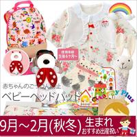 女の子出産祝い ベスト付き花柄ベビー服(ホワイト)とベビー用品セット