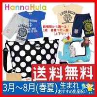 送料無料(沖縄・離島1,300円) 男の子出産祝い・1歳お祝い Hanna Hulaバック(黒)とベビー服セット
